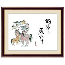 日本画 井原蒼竹 九頭馬(きゅうとうば) F6 [g4-bs043-F6] インテリア