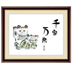 日本画 井原蒼竹 招き猫(まねきねこ) F6 [g4-bs045-F6] インテリア