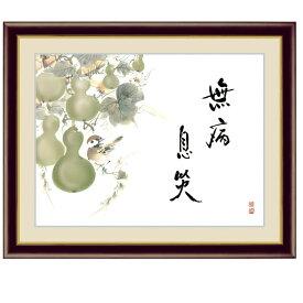 日本画 佐藤恵風 無病息災(瓢箪)(むびょうそくさい(ひょうたん)) F6 [g4-bs047-F6] インテリア