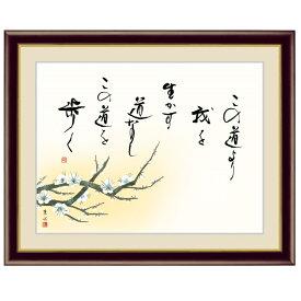日本画 緒方葉水 白梅(はくばい) F6 [g4-bs052-F6] インテリア