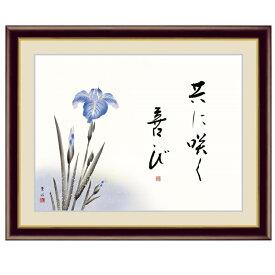 日本画 緒方葉水 菖蒲(しょうぶ) F6 [g4-bs053-F6] インテリア