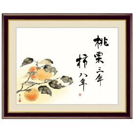 日本画 緒方葉水 柿(かき) F6 [g4-bs055-F6] インテリア