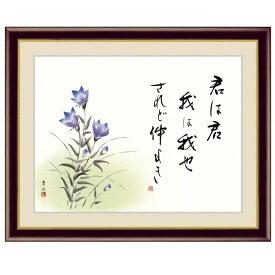 日本画 緒方葉水 桔梗(ききょう) F6 [g4-bs056-F6] インテリア