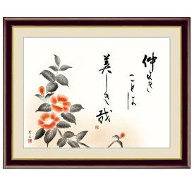 日本画 緒方葉水 椿(つばき) F6 [g4-bs057-F6] インテリア
