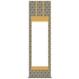 掛軸装 仏上表装仕立 半折 純金襴鳳凰紋純金襴緞子 桐箱付き【代引き不可】 表具軸装加工