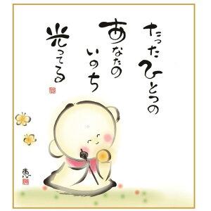 色紙絵 しあわせ地蔵 【たったひとつ】 恵風 [K6-048]【代引き不可】