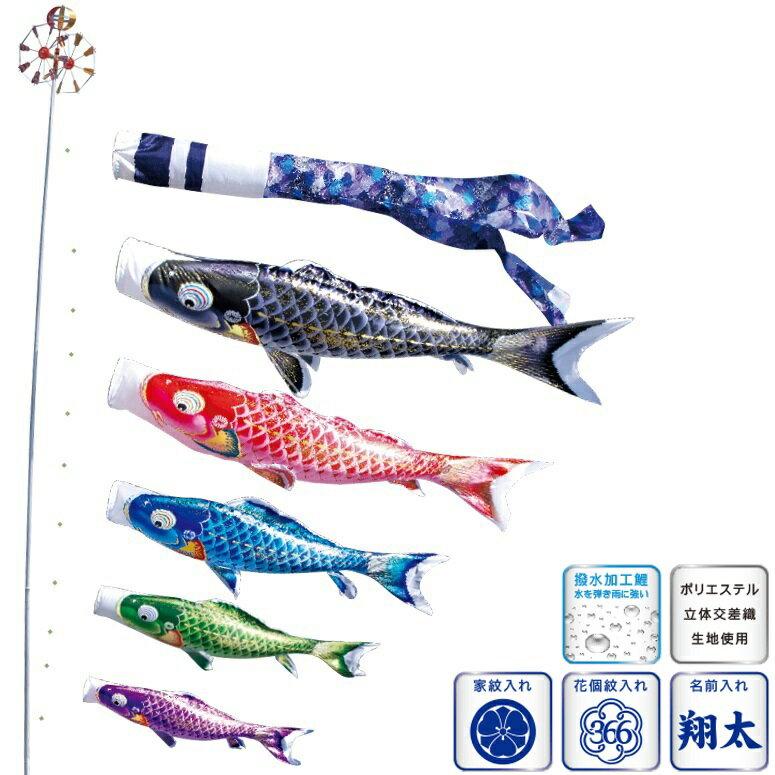 [徳永][鯉のぼり]庭園用[ポール別売り]大型鯉[5m鯉5匹][千寿][千寿吹流し][撥水加工][日本の伝統文化][こいのぼり]