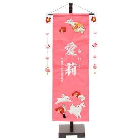 名前旗 [押絵親子うさぎ] ピンク生地 白糸刺繍文字 (大) スタンド付き 命名座敷旗 雛人形 高さ90cm [sb-3-n1-lw]