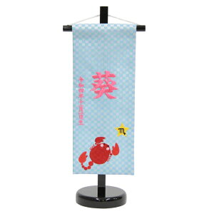名前旗 さそり座 十二星座 青生地 ピンク糸刺繍文字 (小) スタンド付き 男の子 女の子 命名 座敷旗 高さ39cm (hosi8-sop)