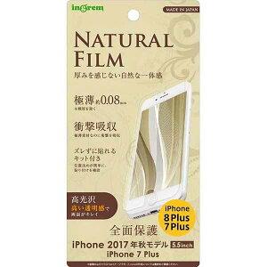 iPhone 8Plus/7Plus 液晶画面全面保護フィルム 高光沢 TPU 鮮明 高画質 フルカバー 耐衝撃 薄型 イングレム IN-P7SPFT-WZUC