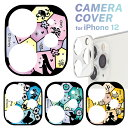 iPhone 12 カメラカバー ディズニー アリス/アリエル/ベル/ラプンツェル カメラレンズ 保護 アルミ バンパー 高透明 …