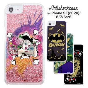 iPhone SE(第2世代)/8/7/6s/6 ケース バットマン バットマンロゴ/ジョーカーとビル/トランプ/ハーレークインとハンマー グリッター カバー キラキラ ラメ かわいい 可愛い おしゃれ キャラ イング