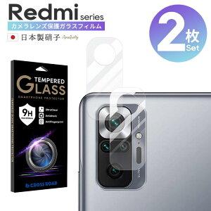 2枚組 Xiaomi Redmi Note 10 Pro/Redmi 9T/Redmi Note 9S カメラ レンズ 保護フィルム ガラスフィルム 日本製硝子 2枚組 硬度9H レンズカバー 全面保護 クリア 高透明 鮮明 撮影 耐衝撃 飛散防止 高透過