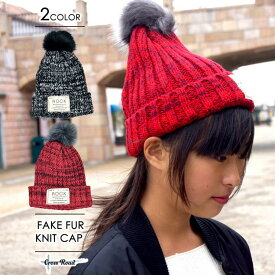 フェイクファー付き暖かニット♪ ROCK(ロック)ぼんぼんニット帽 ニットキャップ 帽子 ぼうし レディース 女の子