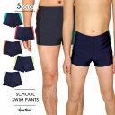 男子スクール水着 男児スクール水着 ショートタイプ 水着 サーフパンツ メンズ 男児 練習用 水泳 スイミング