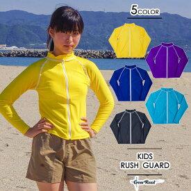 ラッシュガード 長袖 ジップアップ ガールズ キッズ ジュニア 女の子 女児 水着 UPF50+ UVブロック 紫外線防止 日焼け防止