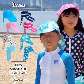 スイムキャップ キッズ 日よけ つば SWIM CAP つば付きスイムキャップ 水泳帽 日除け 紫外線 熱中症対策 UV対策 乳児 幼児 子供 保育園 幼稚園 小学生