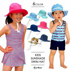 スイムハット キッズ 日よけ SWIM HAT 日除け 紫外線 熱中症対策 UV対策 乳児 幼児 子供 保育園 幼稚園 小学生