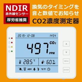二酸化炭素濃度測定器 co2測定器 二酸化炭素濃度計 co2センサー co2モニター co2濃度計 co2濃度測定器 二酸化炭素計測器 二酸化炭素モニター NDIR 感染症対策 コロナ対策グッズ 三密対策 二酸化炭素測定器 二酸化炭素モニター 空気汚染測定器 換気 温度 湿度 CO2MO1