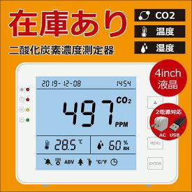 二酸化炭素濃度測定器 co2測定器 二酸化炭素濃度計 co2センサー co2モニター co2濃度計 co2濃度測定器 二酸化炭素計測器 二酸化炭素モニター 空気質検知器 感染症対策 コロナ対策グッズ 三密対策 二酸化炭素測定器 二酸化炭素モニター 空気汚染測定器 換気 温度 湿度 CO2MO1