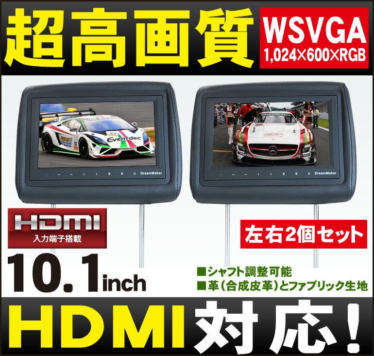 10.1インチ液晶 ヘッドレストモニター 簡単取付 最高画質 左右2個セット「HM101A」車載モニター HDMI端子 WSVGA LED 大画面 バックカメラ連動 ツインモニター リアモニター 10インチ 9インチよりデカイ![DreamMaker]