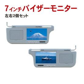 車検対応バイザーモニター 左右2個セット 7インチ 「VM070A」サンバイザーモニター ツインモニター 車載モニター ドレスアップ バックモニター バックカメラ連動 トラックでも使える 車用モニター[DreamMaker]