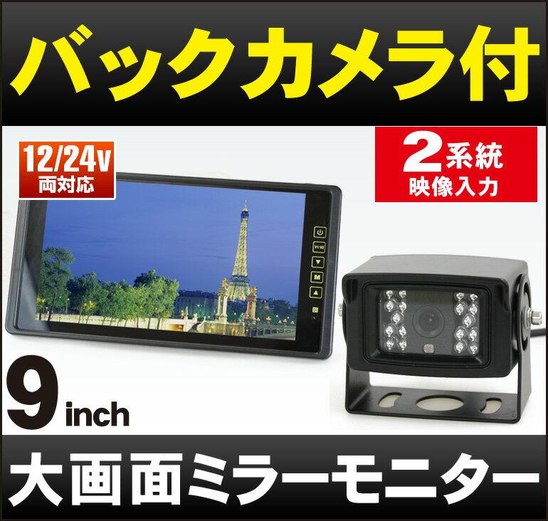 ルームミラーモニター バックカメラ付 9インチ「MM090A」 フルミラー バックカメラ連動 タッチボタン 24V対応 バックミラー バックモニター 車載モニター バックカメラ モニター セット[DreamMaker]