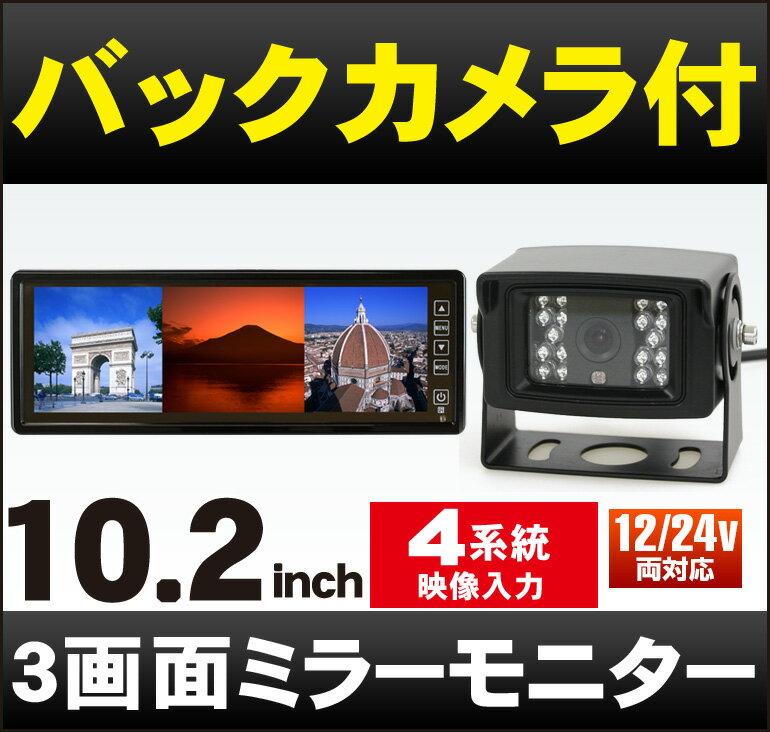ミラーモニター バックカメラ付 「MM102A」 10.2インチ 車検対応 3分割画面も可能 フルミラー バックカメラ連動 タッチボタン 24V対応 バックミラー バックモニター ルームミラーモニター 車載モニター バックカメラ モニター セット 10インチ[DreamMaker]