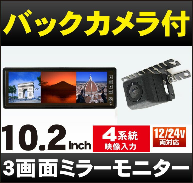 ミラーモニター バックカメラ付 「MM102A」 10.2インチ液晶 車検対応3分割画面も可能 フルミラー バックカメラ連動 タッチボタン 24V対応 バックミラー バックモニター ルームミラーモニター 車載モニター バックカメラ モニター セット[DreamMaker]