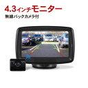 無線バックカメラ付きカーモニター ワイヤレス 4.3インチ MT043W 車載モニター オンダッシュモニター バックカメラ セ…