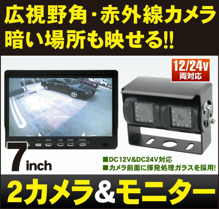 デュアルバックカメラ&車載モニター 「MT070RA」 トラックにぴったり! 車載カメラ [DreamMaker] バックカメラ モニター セット バックモニター リアモニター 24v トラック用品 2カメラ バックカメラ連動
