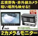 デュアルバックカメラ モニター トラック DreamMaker