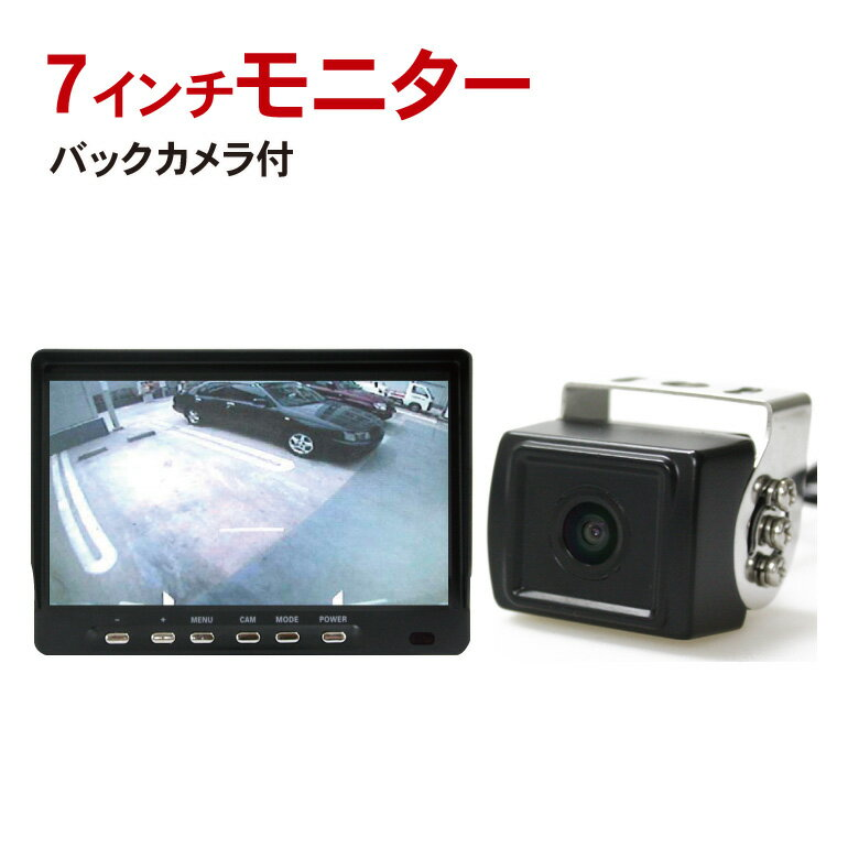 バックカメラ&車載モニター トラックにぴったり! 車載カメラ 「MT070RB」[DreamMaker] バックカメラ モニター セット バックモニター リアモニター 24v トラック用品 バックカメラ連動 車用モニター