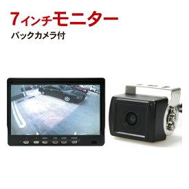 バックカメラ&車載モニター トラックにぴったり! 車載カメラ 「MT070RB」[DreamMaker] バックカメラ モニター セット バックモニター バックアイカメラ 24v トラック用品 バックカメラ連動 車用モニター