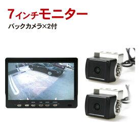 バックカメラ2個&車載モニター トラックにぴったり! 車載カメラ 「MT070RB」[DreamMaker] バックカメラ モニター セット バックモニター バックアイカメラ 24v トラック用品 デュアルカメラ バックカメラ連動 車用モニター