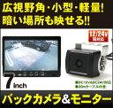 バックカメラ&車載モニター トラックにぴったり! 車載カメラ 「MT070RB」[DreamMaker] バックカメラ モニター セット バックモニター リアモ...