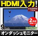 9インチ液晶 カーモニター MT090B 車載モニター オンダッシュモニター HDMI バックモニター[DreamMaker]