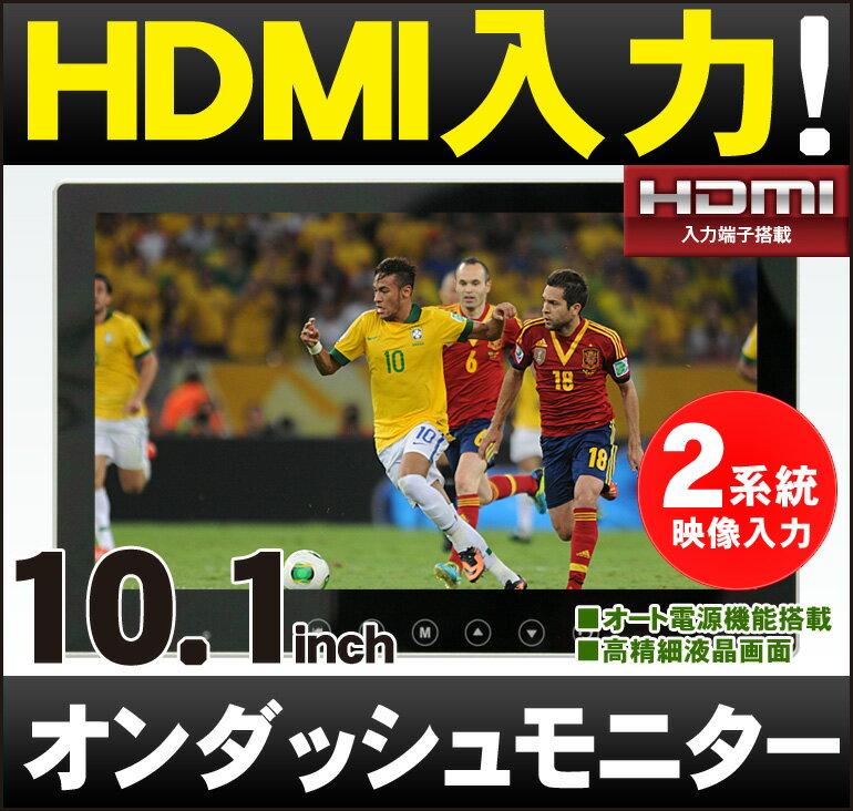 カーモニター 10.1インチ MT101A フロントスタンド仕様 車載モニター オンダッシュモニター HDMI 24v 10インチ[DreamMaker]