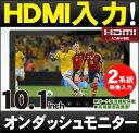 10.1インチ液晶 カーモニター MT101A フロントスタンド仕様 車載モニター オンダッシュモニター HDMI 24v[DreamMaker]