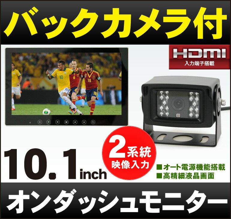 カーモニター バックカメラ付 10.1インチ「MT101A」フロントスタンド仕様 車載モニター オンダッシュモニター HDMI 24v 10インチ[DreamMaker]