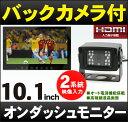 バックカメラ付 10.1インチ液晶 カーモニター「MT101A」フロントスタンド仕様 車載モニター オンダッシュモニター HDMI 24v[DreamMaker...
