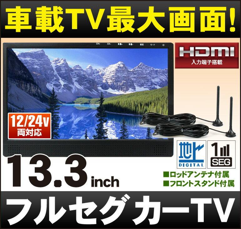 フルセグカーTV 13.3インチ 「TV133A」 車載用 フルセグカーテレビ 地デジテレビ トラック用テレビ フルセグテレビ フルセグ テレビ ロッドアンテナ仕様 AV入力 HDMI入力でオンダッシュモニターにも! ポータブルテレビ トラックでも使える[DreamMaker]