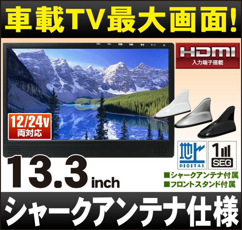 フルセグカーTV 13.3インチ 「TV133A」 車載用 フルセグカーテレビ 地デジテレビ トラック用テレビ フルセグテレビ フルセグ テレビ シャークアンテナ仕様 AV入力 HDMI入力でオンダッシュモニターにも! ポータブルテレビ トラックでも使える[DreamMaker]