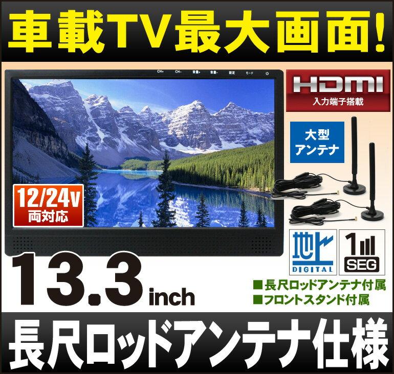 フルセグカーTV 13.3インチ 「TV133A」 車載用 フルセグカーテレビ 地デジテレビ トラック用テレビ フルセグテレビ フルセグ テレビ 長尺ロッドアンテナ仕様 AV入力 HDMI入力でオンダッシュモニターにも! ポータブルテレビ トラックでも使える[DreamMaker]