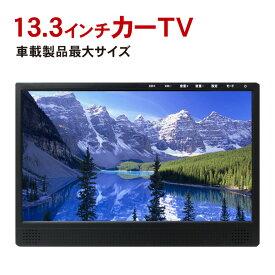 フルセグカーTV 13.3インチ 「TV133A」 車載用 フルセグカーテレビ 地デジテレビ トラック用テレビ フルセグテレビ ロッドアンテナ仕様 AV入力 HDMI入力でオンダッシュモニターにも! ポータブルテレビ トラックでも使える[DreamMaker]