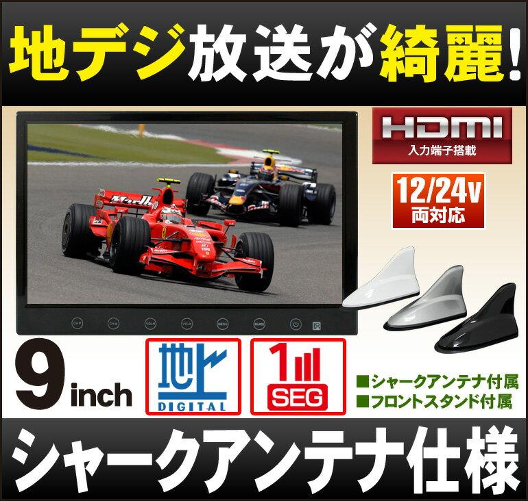 フルセグカーTV 9インチ 「TV090B」 シャークアンテナ仕様 車載用 フルセグカーテレビ 地デジテレビ AV入力 HDMI オンダッシュモニター DC24V対応 トラックでも使える[DreamMaker]
