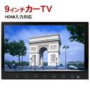 フルセグカーTV 9インチ 「TV090B」 車載用 フルセグカーテレビ 地デジテレビ AV入力 HDMI オンダッシュモニター DC24…