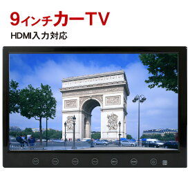 フルセグカーTV 9インチ 「TV090B」 車載用 フルセグカーテレビ 地デジテレビ AV入力 HDMI オンダッシュモニター DC24V対応 トラックでも使える[DreamMaker]