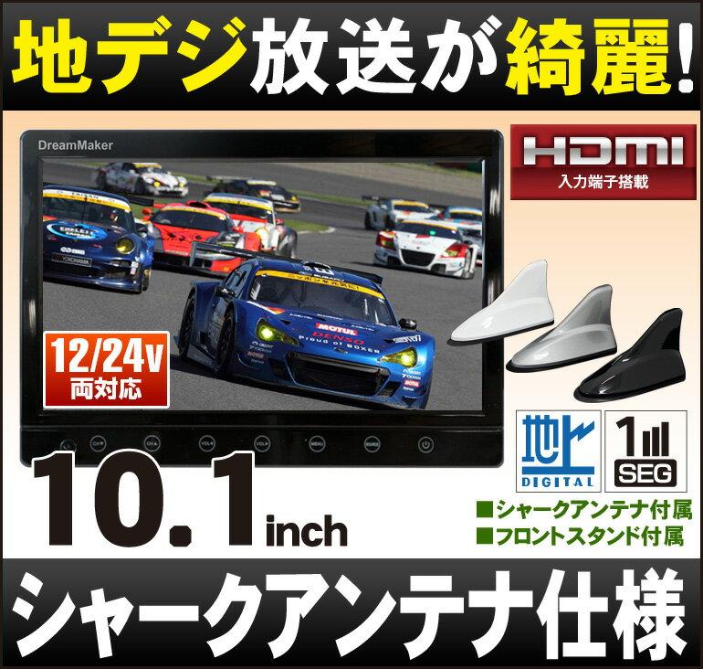 フルセグカーTV 10.1インチ 「TV101B」 車載用 フルセグカーテレビ 地デジテレビ 地デジ テレビ フルセグテレビ フルセグ テレビ シャークアンテナ仕様 AV入力 HDMI入力でオンダッシュモニターにも!ポータブルテレビ トラックでも使える[DreamMaker]