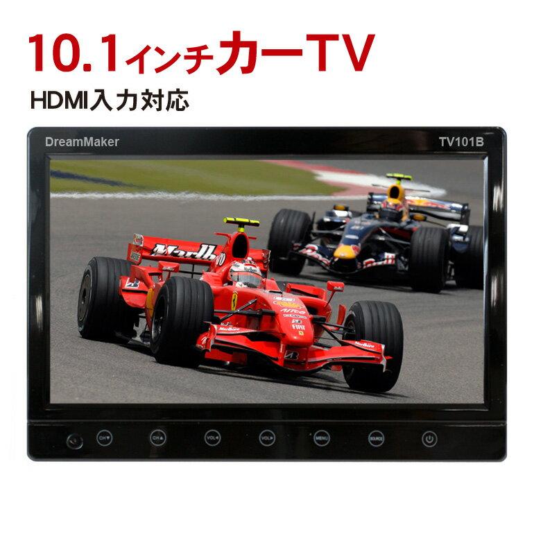 フルセグカーTV 10.1インチ 「TV101B」 車載用 フルセグカーテレビ 地デジテレビ 地デジ テレビ フルセグテレビ フルセグ テレビ ロッドアンテナ仕様 AV入力 HDMI入力でオンダッシュモニターにも!ポータブルテレビ トラックでも使える[DreamMaker]